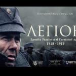 """Фільм """"Легіон. Хроніка УГА 1918-1919 р."""""""