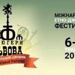 «Флюгери Львова» відбудуться 6-9 травня
