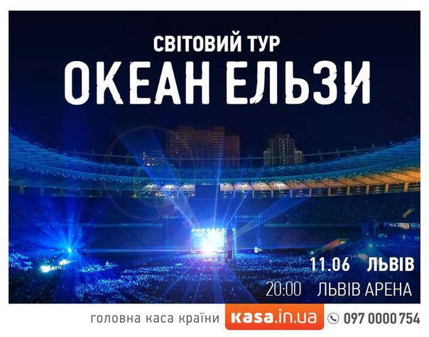 Океан Ельзи у Львові, концерт