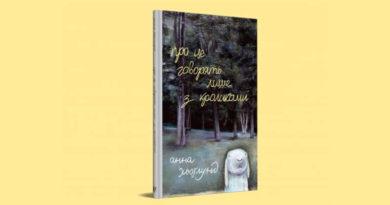 До Львова приїде відома шведська дитяча письменниця