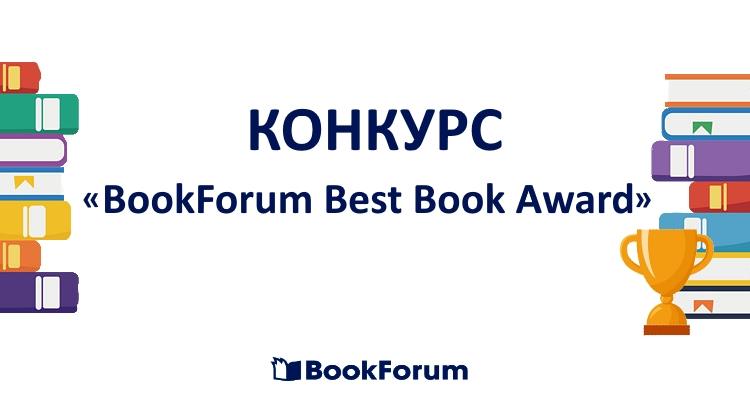 Оголошено початок конкурсу «BookForum Best Book Award»