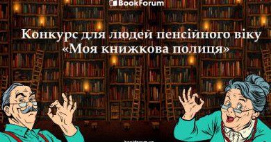 Благодійна акція «Третій вік: задоволення від читання»
